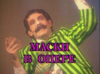 MASKI SHOW: Operoje - (Pirma dalis)